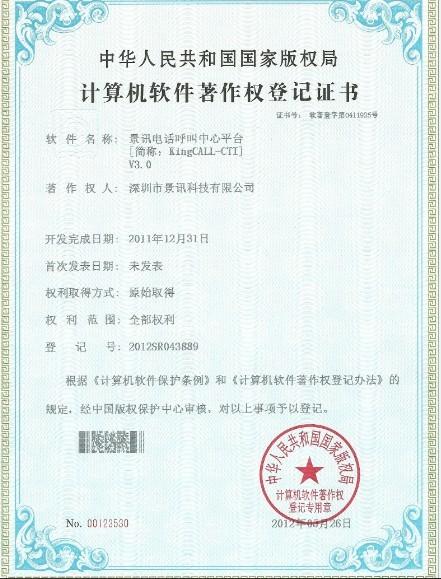 KingCall-CTI著作权登记证书